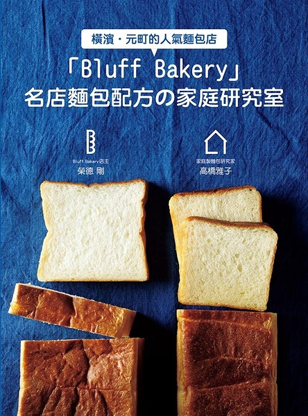 「Bluff Bakery」名店麵包配方の家庭研究室:Bluff Bakery店主X家庭製麵包研究家,..
