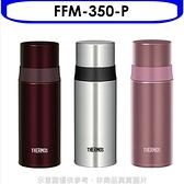 《快速出貨》膳魔師【FFM-350-P】350cc不鏽鋼真空保溫瓶P粉紅色