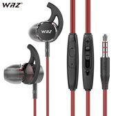 WRZ M7重低音入耳式電腦手機mp3通用運動耳塞式金屬帶麥掛耳耳機  巴黎街頭