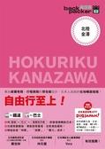 (二手書)背包客系列:北陸.金澤 日本鐵道、巴士自由行(11)