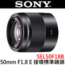 SONY 50mm F1.8 OSS E...