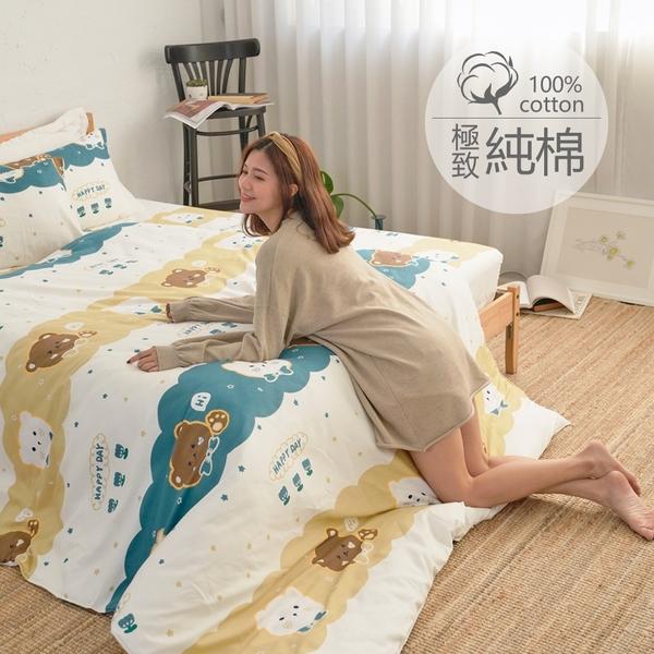[小日常寢居]#B232#100%天然極致純棉4.5*6.5尺單人舖棉兩用被套(135*195公分)鋪棉涼被台灣製 鋪棉被單
