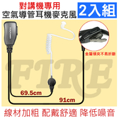 (超值2入組)領夾式 全系列 空氣導管耳機麥克風 KENWOOD/MOTOROAL/STANDARD系列 無線電對講機專用