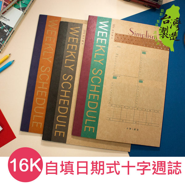 珠友 NB-16052 16K自填日期式週計劃/十字週誌/記錄26週的週計畫