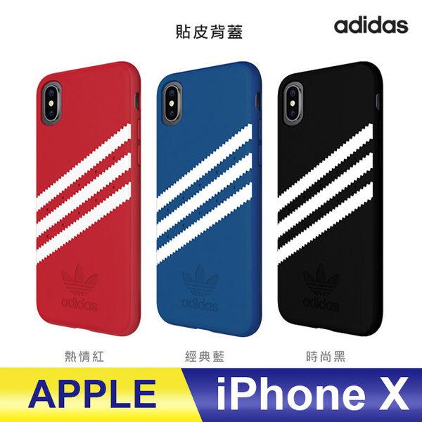 adidas 手機殼 iPhone X 經典麂皮背蓋 保護殼 防摔殼 經典三條紋 三葉草logo 正版愛迪達