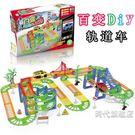 DIY玩具火車軌5歲汽火車小車組裝男孩兒童汽車4歲 軌道玩具XW( 一件免運)