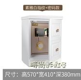 金利盛保險櫃隱形式入牆床頭家用保險箱小型迷你指紋密碼保管箱MBS「時尚彩虹屋」