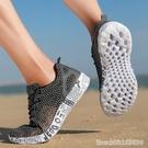 涉水鞋 透氣鏤空網布洞洞鞋夏季厚底休閒速干涉水外穿運動沙灘鞋男士 星河光年