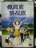 影音專賣店-Y31-014-正版DVD-動畫【賽貝索偵探隊】-國日語發音