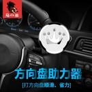 方向盤助力球車把手省力助力器多功能金屬通用輔助轉向器汽車用品
