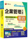 (二手書)企業管理(含大意)[中華郵政、郵局營運職、專業職、內外勤、從業人員專用]..