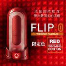 TENGA重複FLIP ZERO 紅色-限定色 TFZ-003W