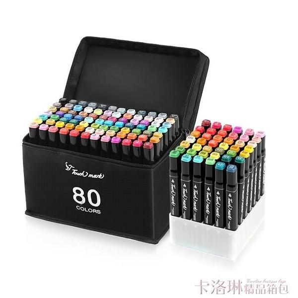 馬克筆 馬克筆套裝touch mark 手繪 設計三代馬克筆動漫60色80色繪畫油性筆繪畫彩筆