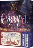 魔幻卡拉瓦1:緋紅色的少女【城邦讀書花園】