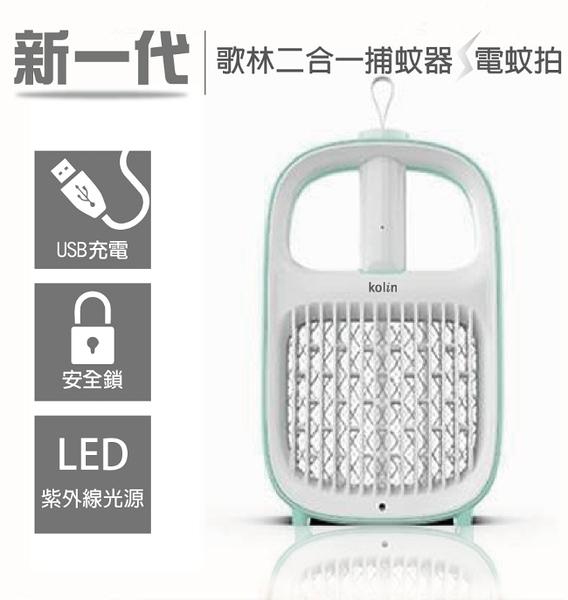 歌林Kolin 新一代兩用捕蚊器/捕蚊燈/電蚊拍 KEM-LNM56
