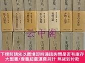 二手書博民逛書店罕見定本莊司淺水著作集Y479343 出版ニュース社 出版1979