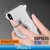 【妃航】 iPhone X 水滴/四角 磁吸+指環扣 可旋轉 支架/車架 防撞/防摔 全包 保護殼/手機殼