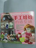 【書寶二手書T2/美工_IPA】手工娃娃的造型舖_高麗婧