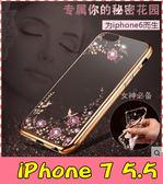 【萌萌噠】iPhone 7 Plus (5.5吋) 閃鑽秘密花園保護套  女神系列 電鍍貼鑽 超薄全包款 手機殼