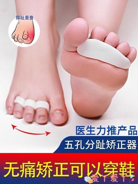 分趾器 大腳趾小腳趾二腳趾彎曲矯正器日本變形透氣分趾小拇指內翻分離器 愛丫 免運