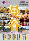 (二手書)I CAN旅遊系列12《曼谷  泰國中部秘境遊!》