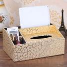 多功能面紙盒創意客廳茶幾遙控器收納盒家用抽紙盒歐式餐巾紙抽盒(全館滿1000元減120)