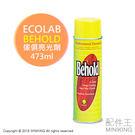 【配件王】出清特價 公司貨 ECOLAB BEHOLD 傢俱亮光劑 473ml 木質 家具 打蠟 清潔保養 檸檬香
