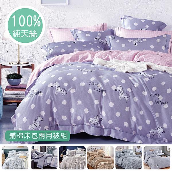 【Indian】100%純天絲雙人加大四件式鋪棉床包兩用被組(多款任選)