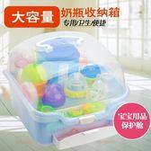 嬰兒奶瓶收納盒抗菌大號帶防塵蓋奶瓶收納櫃便攜式寶寶餐具整理箱igo 至簡元素