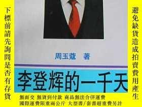 二手書博民逛書店罕見李登輝的一千天(1988-1992)Y175334 周玉蔻
