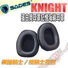 [ PC PARTY ] 賽德斯 SADES KNIGHT 黑暗騎士 / 龍騎士系列 蛋白質記憶海棉耳罩
