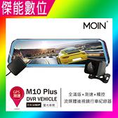 MOIN 摩影 M10 plus M10+【贈64G】前後鏡頭 後照鏡型 流媒體電子觸控式後照鏡行車紀錄器 GPS測速