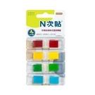 《享亮商城》66020(16020)4色-抽取式螢光透明標籤