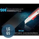LG G5 鋼化玻璃膜 螢幕保護貼 0....