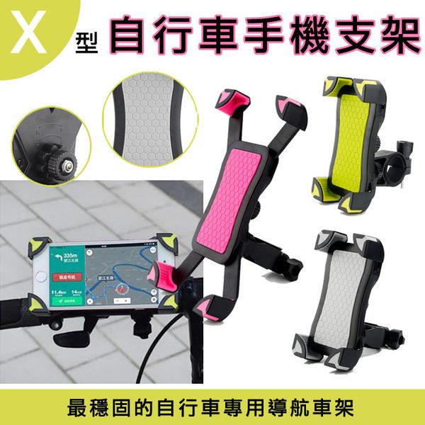 4~6吋手機通用 自行車手機支架 導航 必備 手機車架 手機架 固定架 橫桿固定 腳踏車 環島