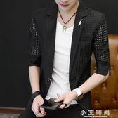 薄款中袖小西裝男韓版修身帥氣七分袖鏤空防曬西服外套潮 小艾時尚