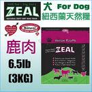 [寵樂子]《ZEAL 紐西蘭天然寵物半軟飼料》鹿肉配方6.5磅【90%蛋白質】/ 狗飼料