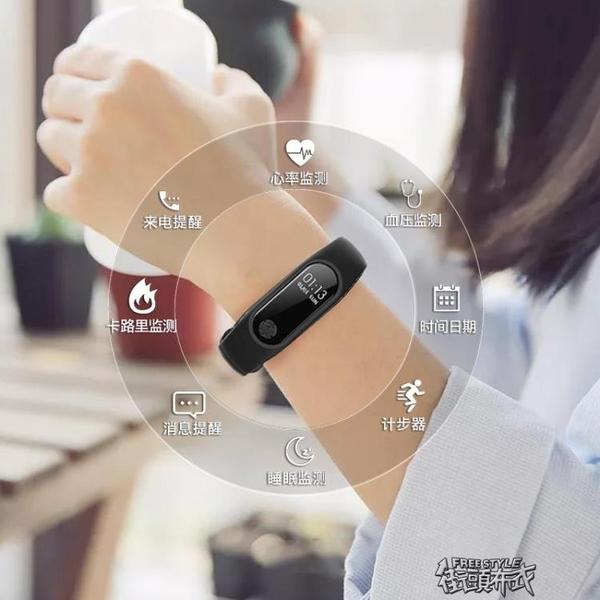 智慧手環男運動計步器藍芽手錶女心率血壓睡眠健康防水多功能3代 新年禮物