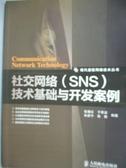 【書寶二手書T8/科學_ZKN】社交網絡(SNS)技術基礎與開發案例_張春紅