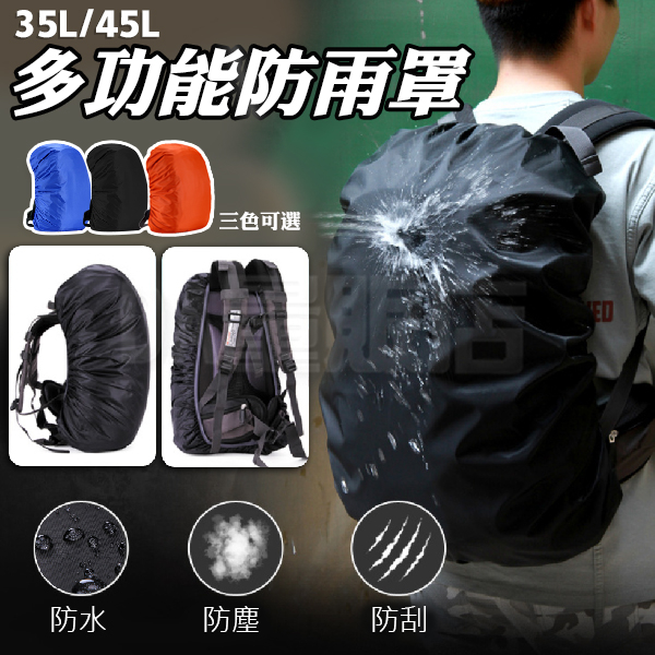 防水套 防雨罩 多功能防雨罩 背包防水套 防塵套 下雨 騎車 登山 露營 可摺疊收納 35L 45L