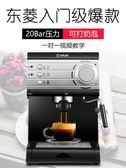 咖啡機 Donlim/東菱 DL-KF6001咖啡機家用迷你意式半全自動蒸汽式打奶泡 igo克萊爾