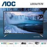 【AOC】55吋 4K UHD 智慧聯網淨藍光液晶顯示器+視訊盒 LE55U7570(配送無安裝)