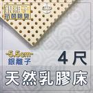【嘉新床墊】厚5.5公分/ 特殊尺寸4尺...