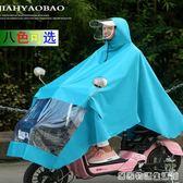 雨衣電動車摩托車面罩騎行成人單人男女士加大加厚雨披電瓶車雨衣  居家物語
