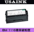 USAINK ~IBM 28P2414 黑色環保碳粉匣 IBM Infoprint 1116/1116N(高容量6000頁)
