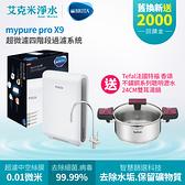 德國BRITA mypure pro X9超微濾四階段硬水軟化型過濾系統【送特福不鏽鋼湯鍋】