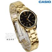 CASIO卡西歐 LTP-V005G-1B 簡約時刻流行指針女錶 防水手錶 不銹鋼 黑面x金色電鍍 LTP-V005G-1BUDF