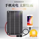 太陽能電池板3W6充3.7V鋰電池加5V穩壓器手機充電寶光伏發電繫統 大宅女韓國館
