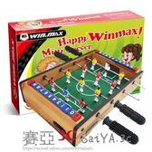 桌遊桌上足球兒童玩具