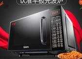 微波爐 G70F20CN1L-DG(B0)家用平板光波微波爐小烤箱一體 快樂母嬰